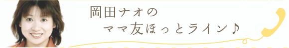 岡田ナオのママ友ほっとライン♪