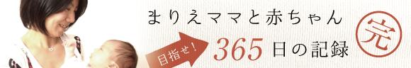 まりえママと赤ちゃん365日の記録